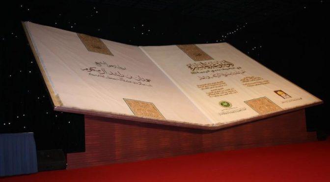 Cea mai mare carte din lume